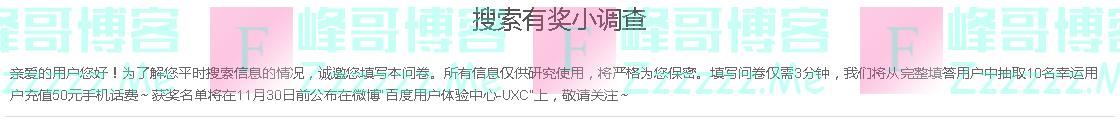 百度搜索有奖小调查(截止11月30日)