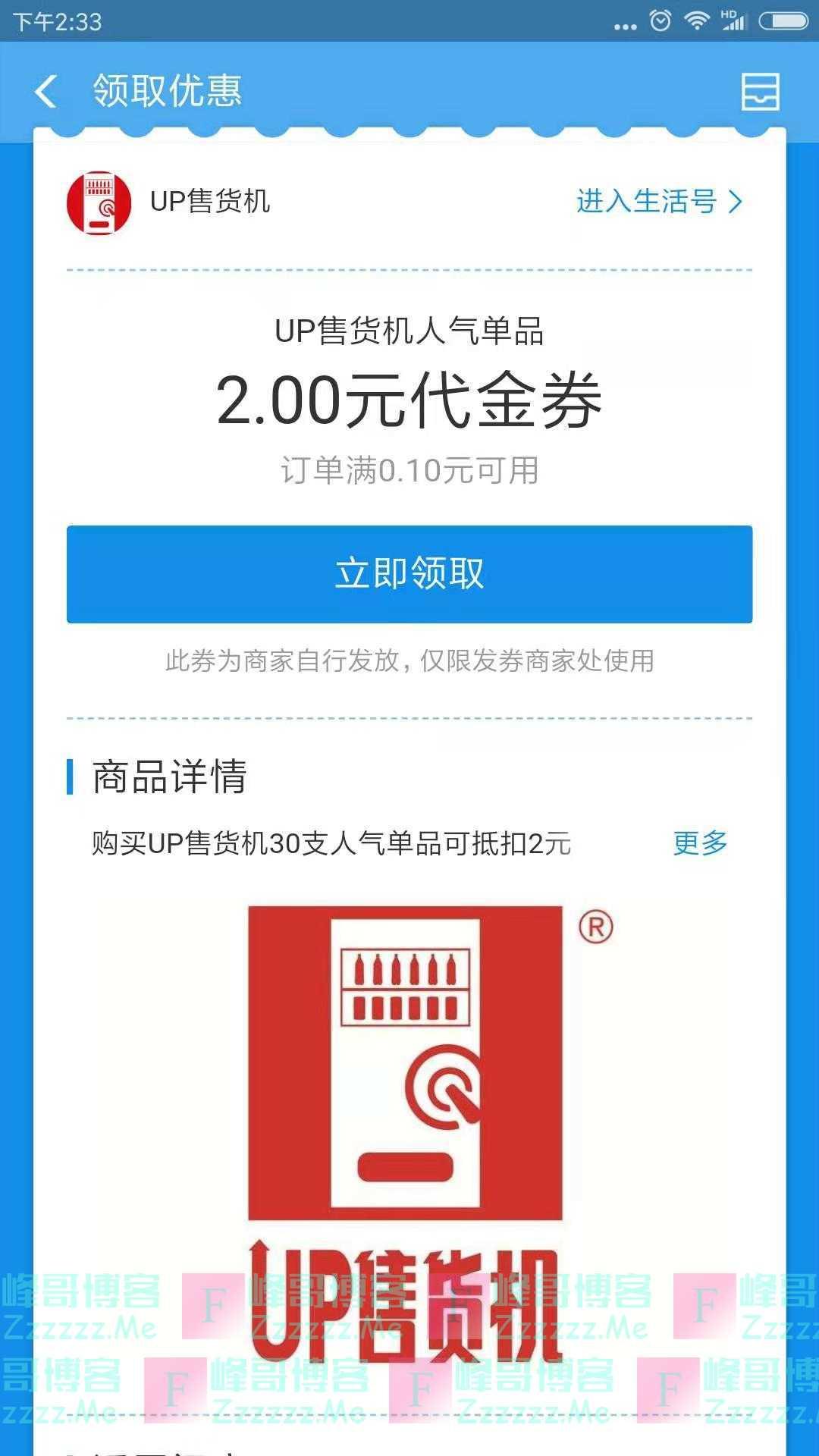 UP售货机2元支付宝代金券(截止11月28日)