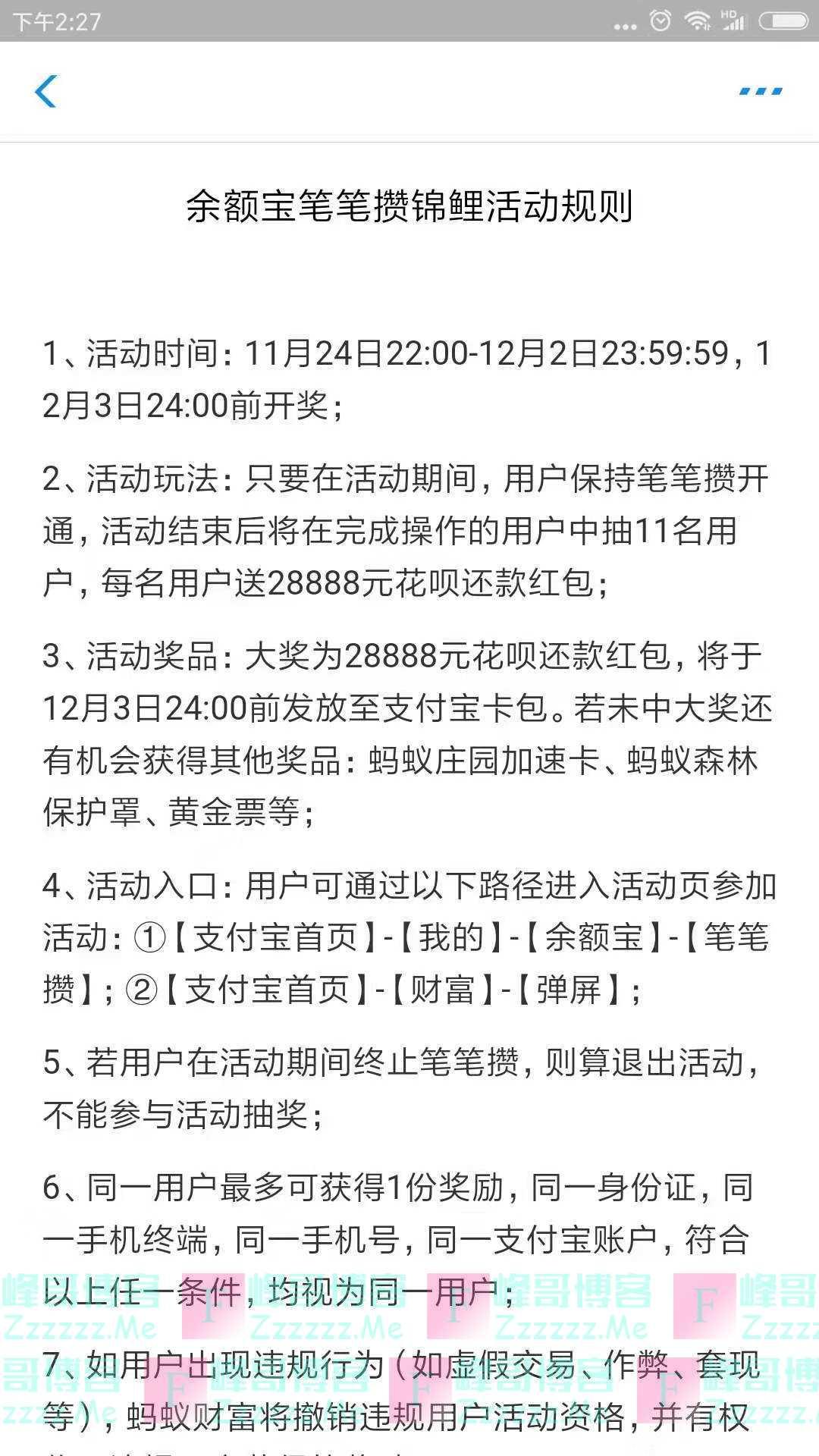 支付宝余额宝笔笔攒锦鲤活动(截止12月2日)