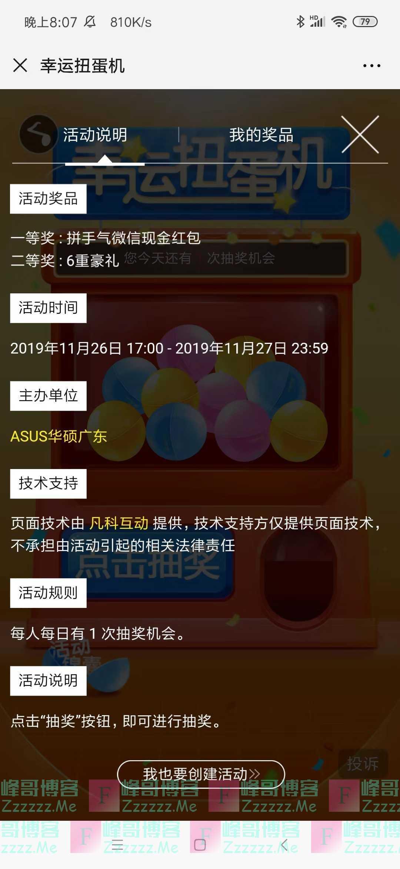 ASUS华硕广东有奖互动(截止11月27日)