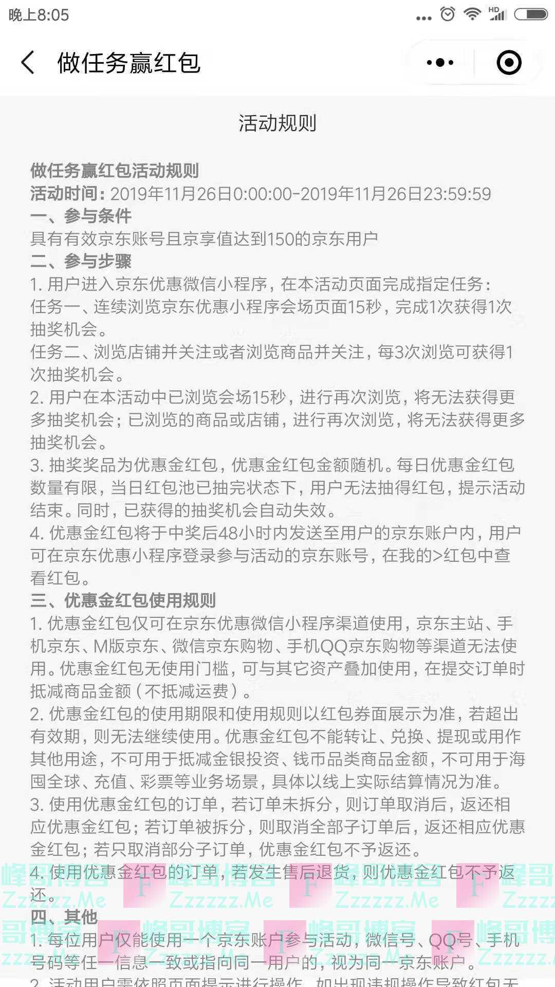京东新一期天降大红包(截止11月26日)