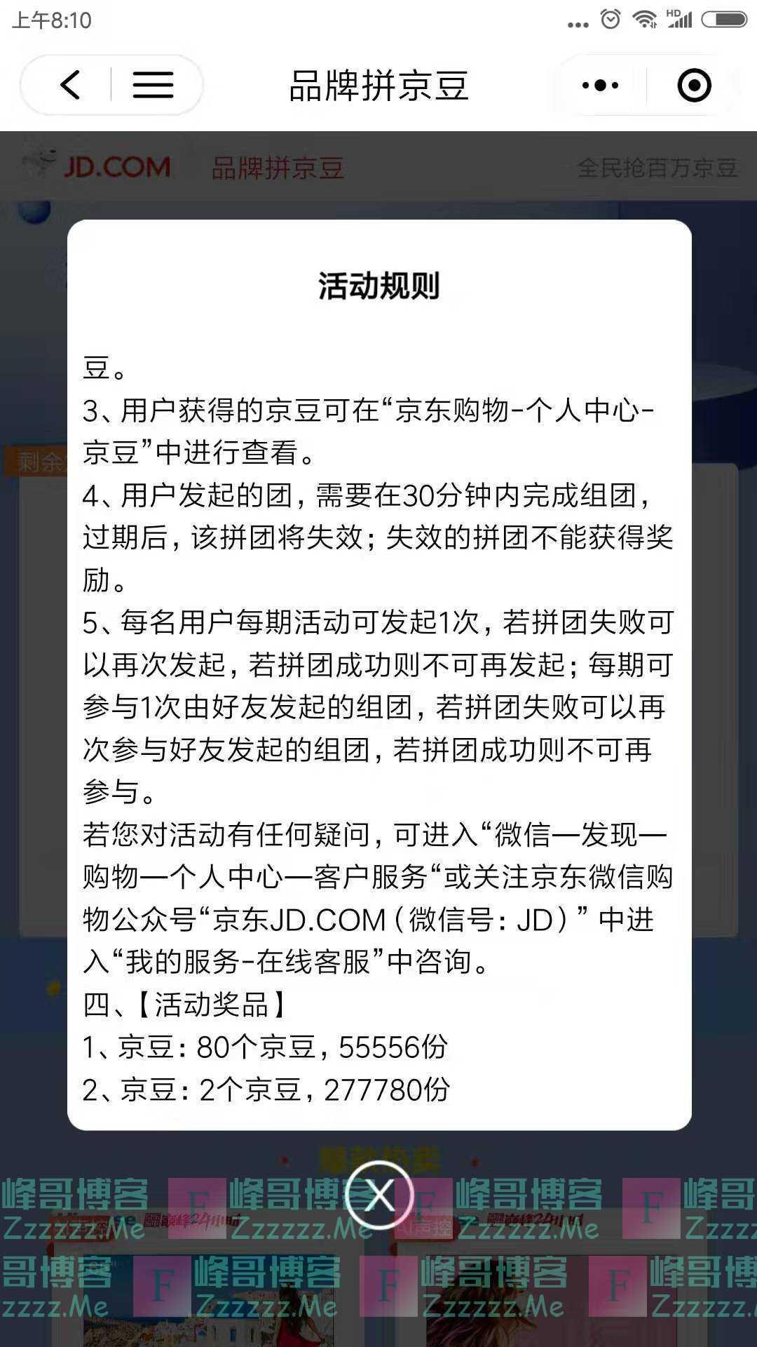 京东新一期抢百万京豆(截止11月28日)