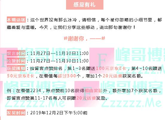 湖北联通感恩有礼(截止11月30日)