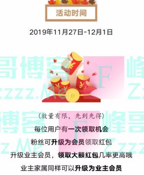苏南招商会嘘寒问暖不如红包抢抢(截止12月1日)