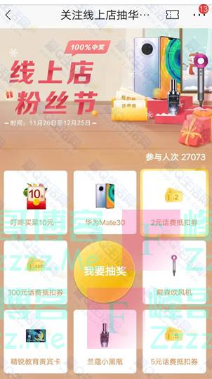 招行11月线上店粉丝节(截止12月25日)