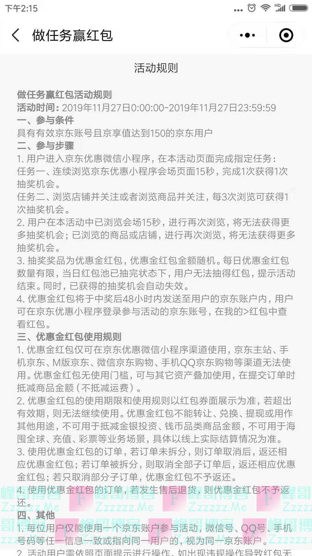京东做任务赢红包(截止11月27日)