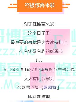 苏宁任性花感恩节福利(截止不详)