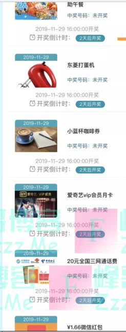 广之旅新一期幸运集卡抽奖(截止11月29日)