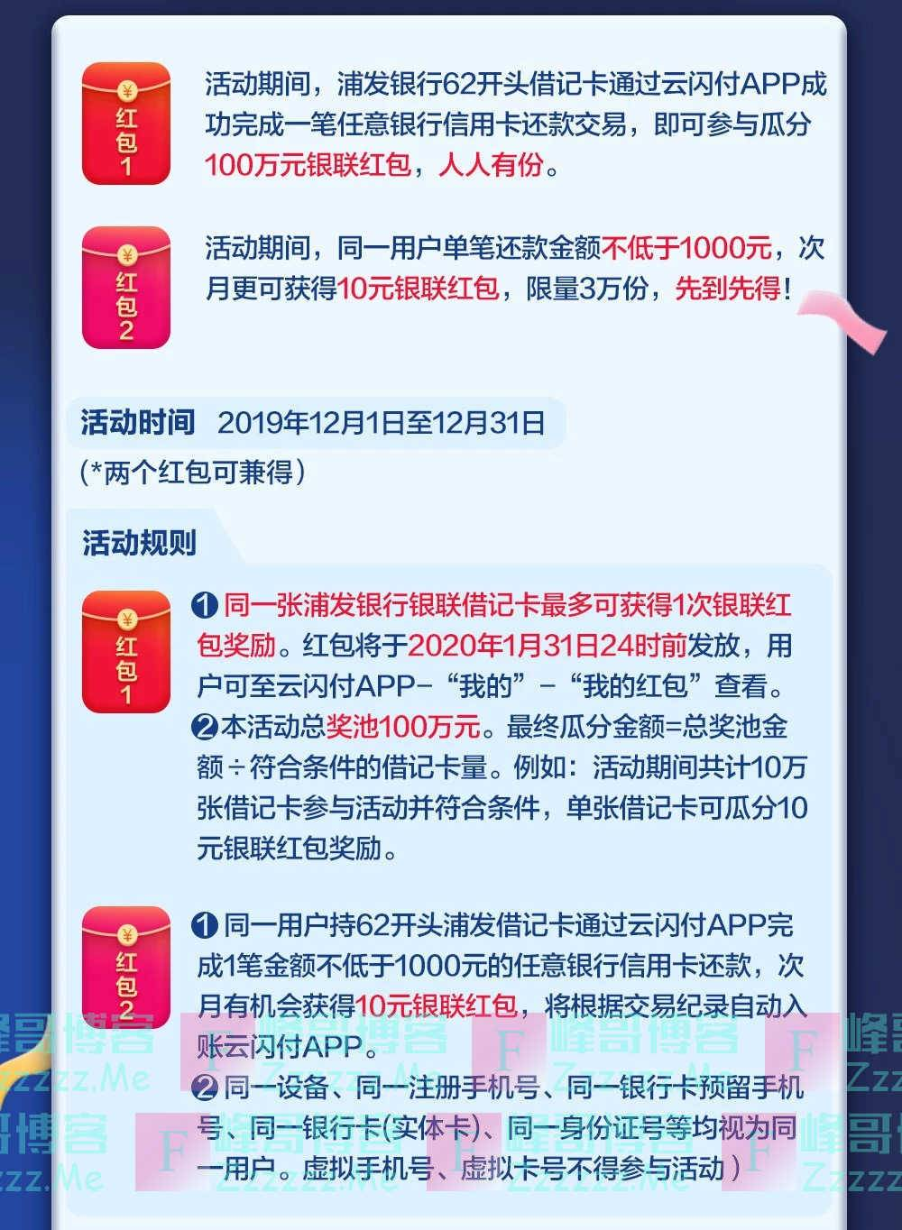 浦发银行百万红包雨(12月31日截止)