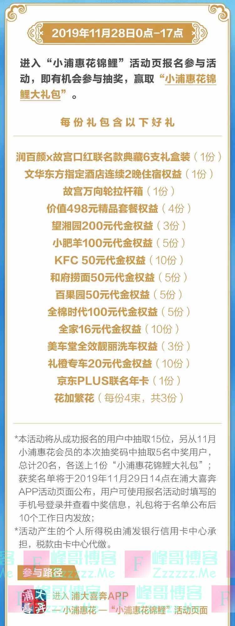 浦发银行xing/用卡召唤小浦惠花锦鲤(11月28日截止)