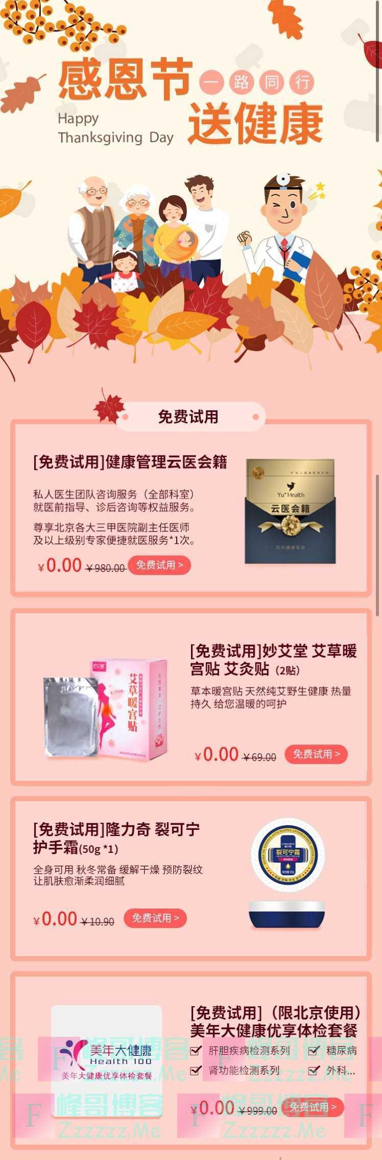 民生xing/用卡感恩节送好礼(11月28日截止)