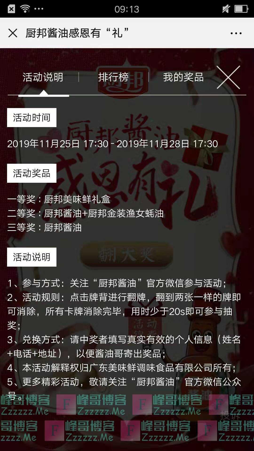 厨邦酱油感恩好礼(截止11月28日)