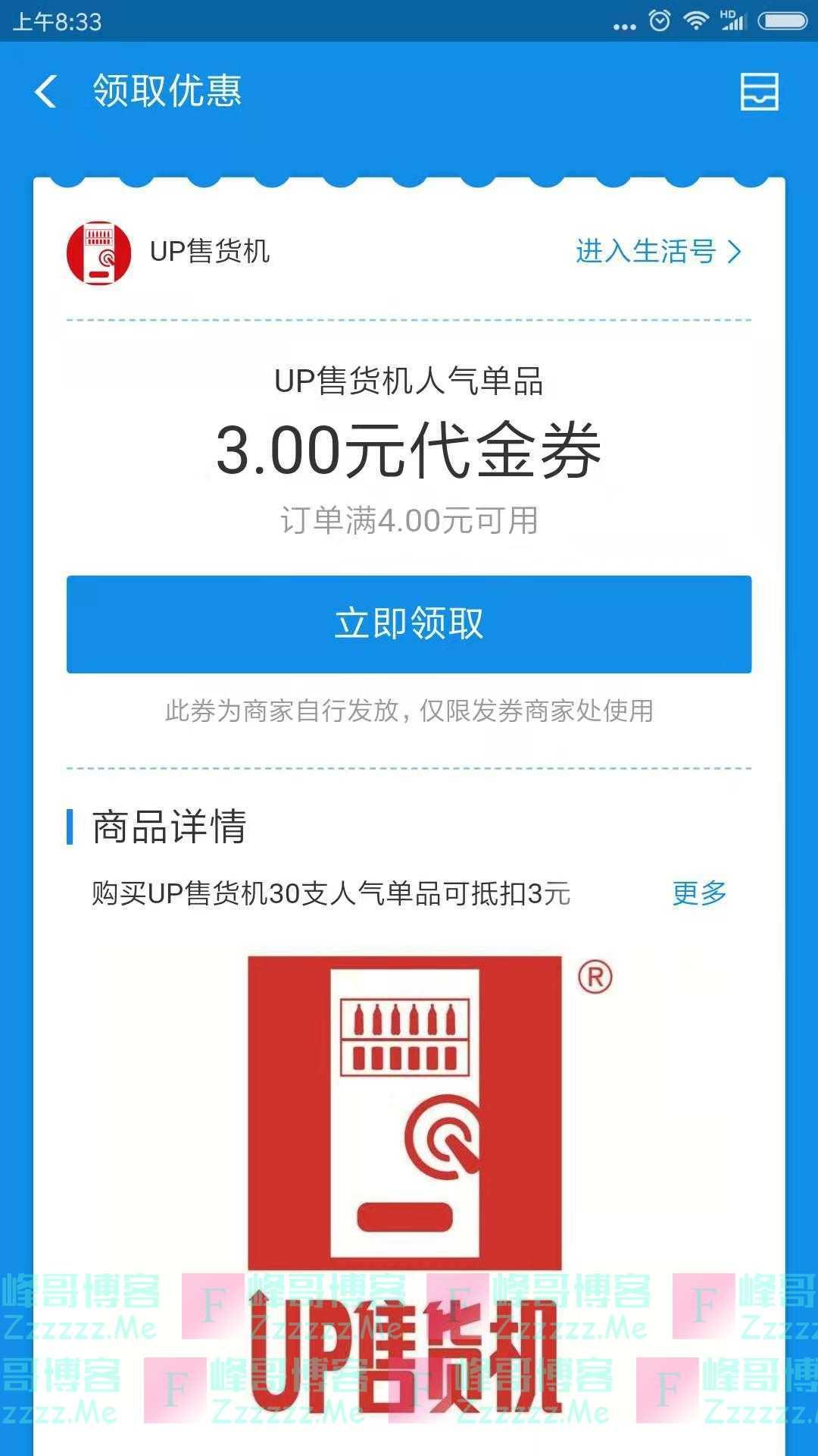 UP售货机3元支付宝代金券(截止12月2日)