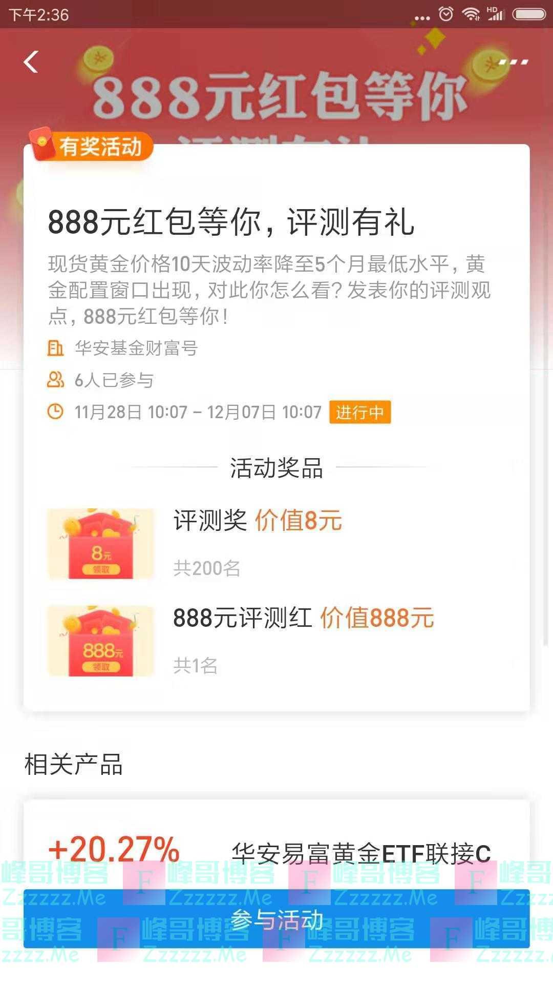 华安基金888元红包等你 评测有礼(截止12月7日)