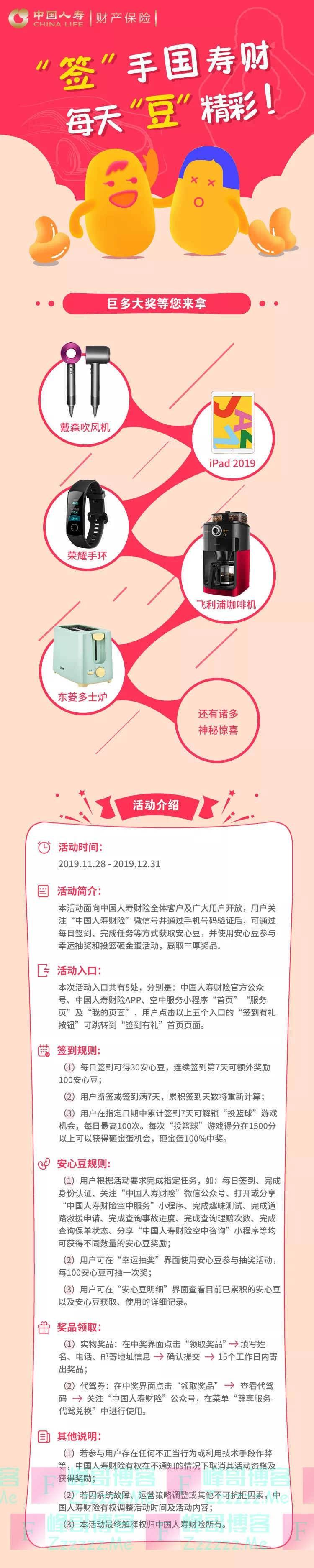中国人寿财险感恩客户聚好礼,签到抽奖so easy(12月31日截止)