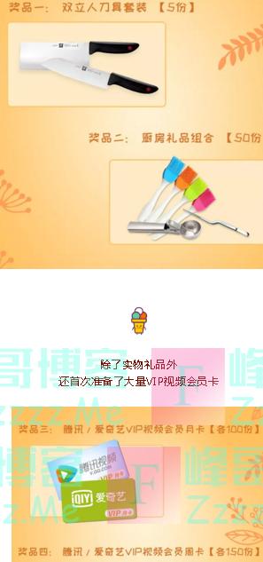 李锦记厨师汇会员福利(截止11月日)