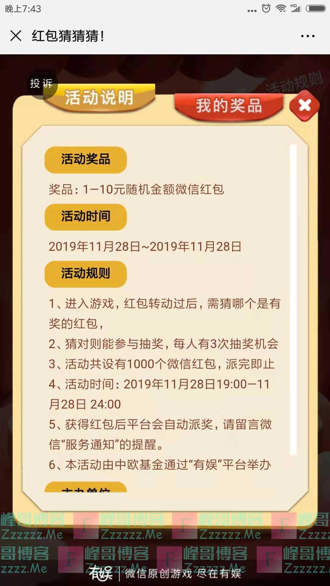 中欧基金1000个微信红包(截止11月28日)