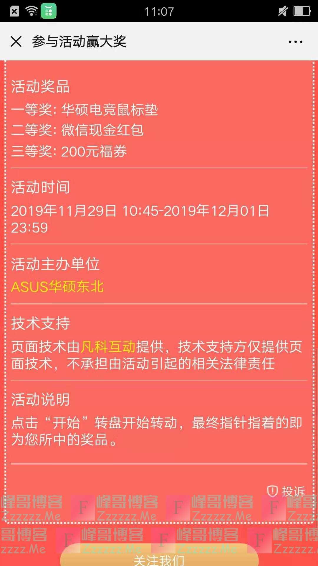 ASUS华硕东北新一期抢红包(截止12月1日)