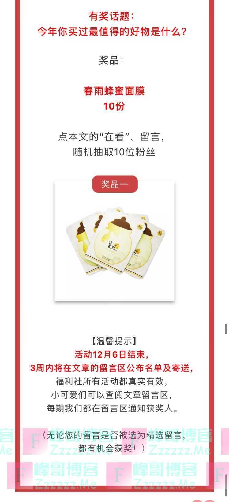 屈臣氏福利社有奖话题(12月6日截止)