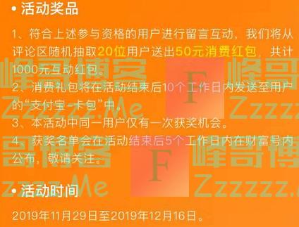 天弘基金互动送千元现金红包(截止12月16日)
