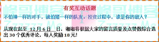 湘财基金有奖互动话题(截止12月6日)