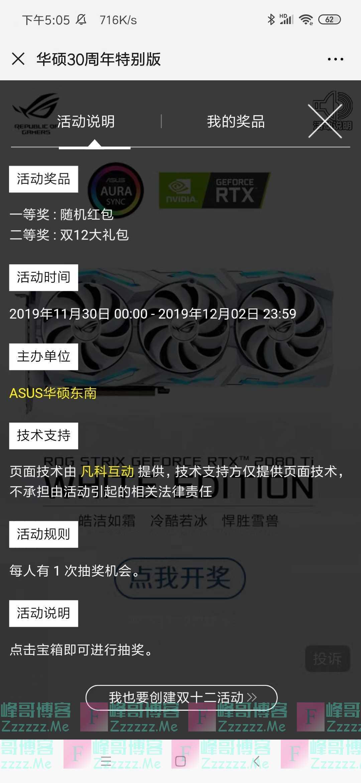 ASUS华硕东南30周年特别版互动游戏(截止12月1日)