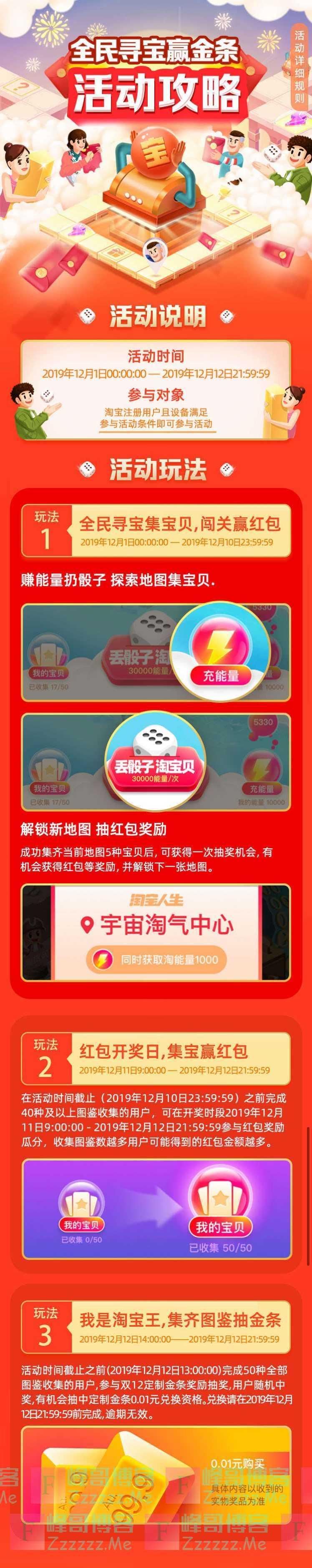淘宝全民寻宝赢金条(12月12日截止)