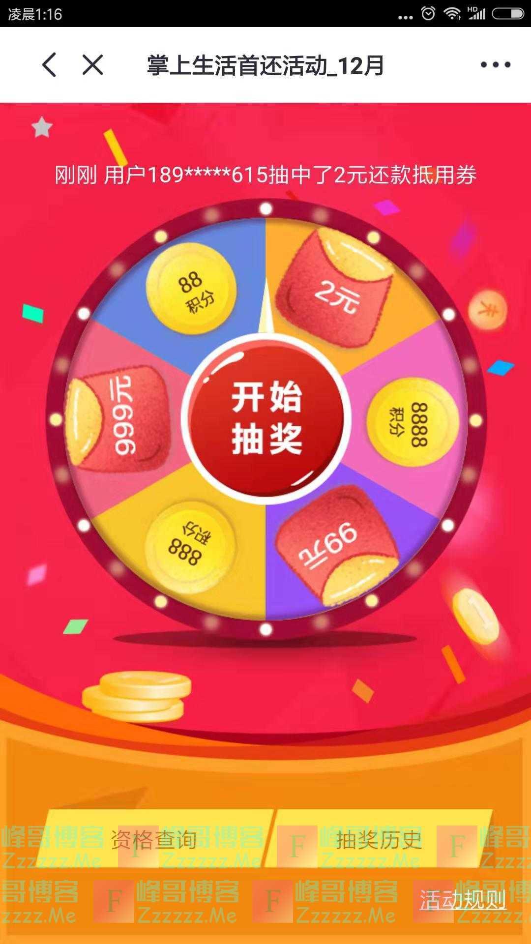 掌上生活12月首次还款赢999元还款金(截止12月31日)