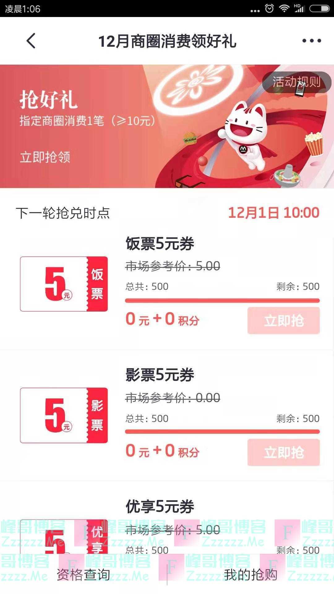 掌上生活12月商圈消费领好礼(截止1月3日)