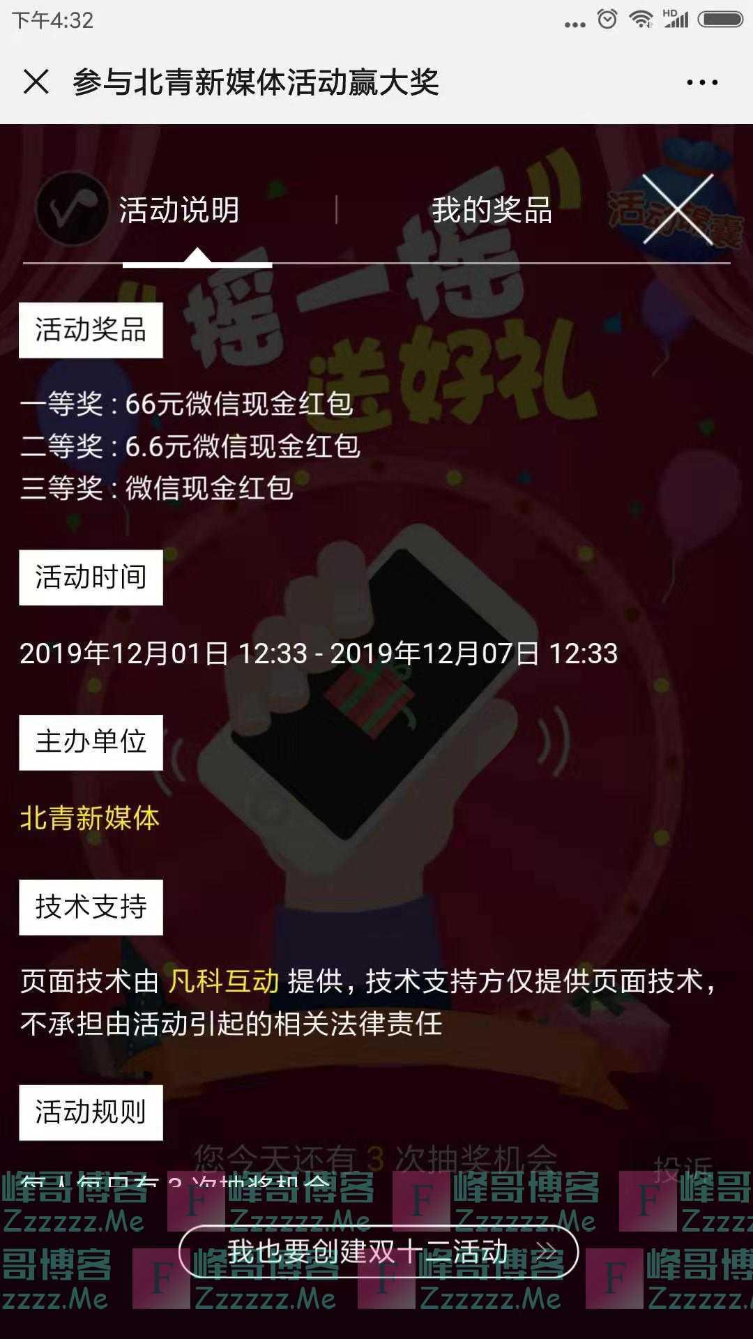 北京青年报第48周红包(截止12月7日)