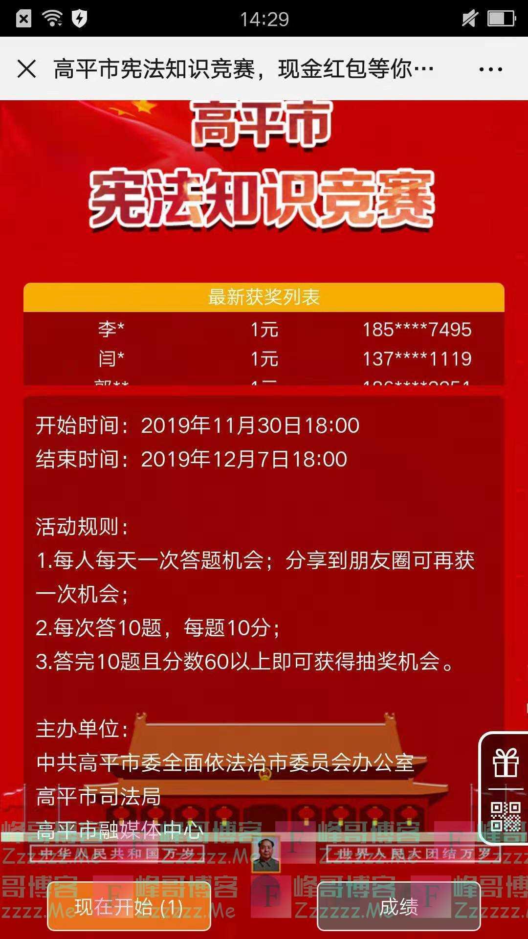 高平电视台高平市宪法知识竞赛(截止12月7日)