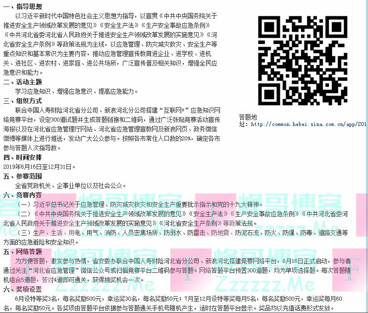 """河北省应急管理12月""""中国人寿财险杯""""应急知识网络竞赛(截止12月31日)"""