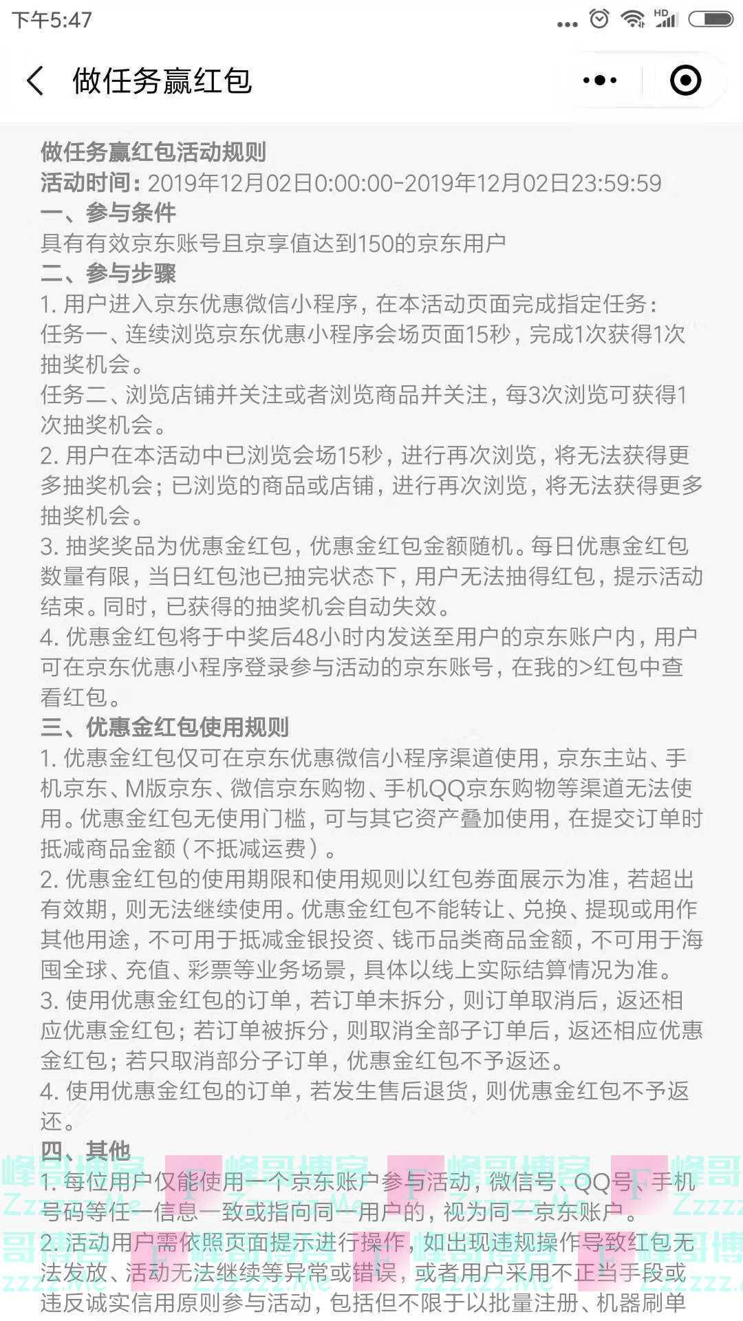 京东做任务赢红包(截止12月2日)