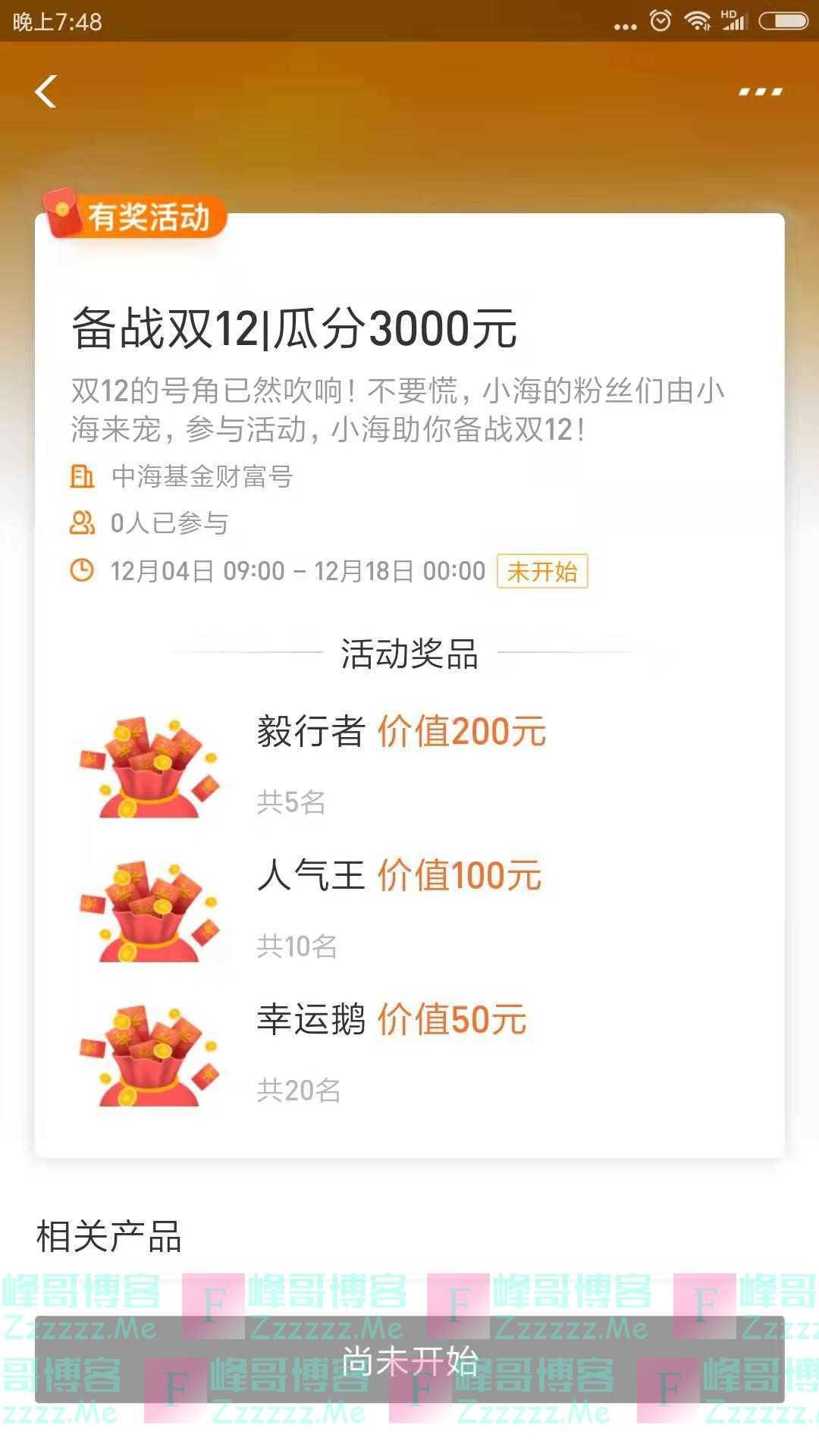 中海基金备战双12 瓜分3000元(截止12月18日)