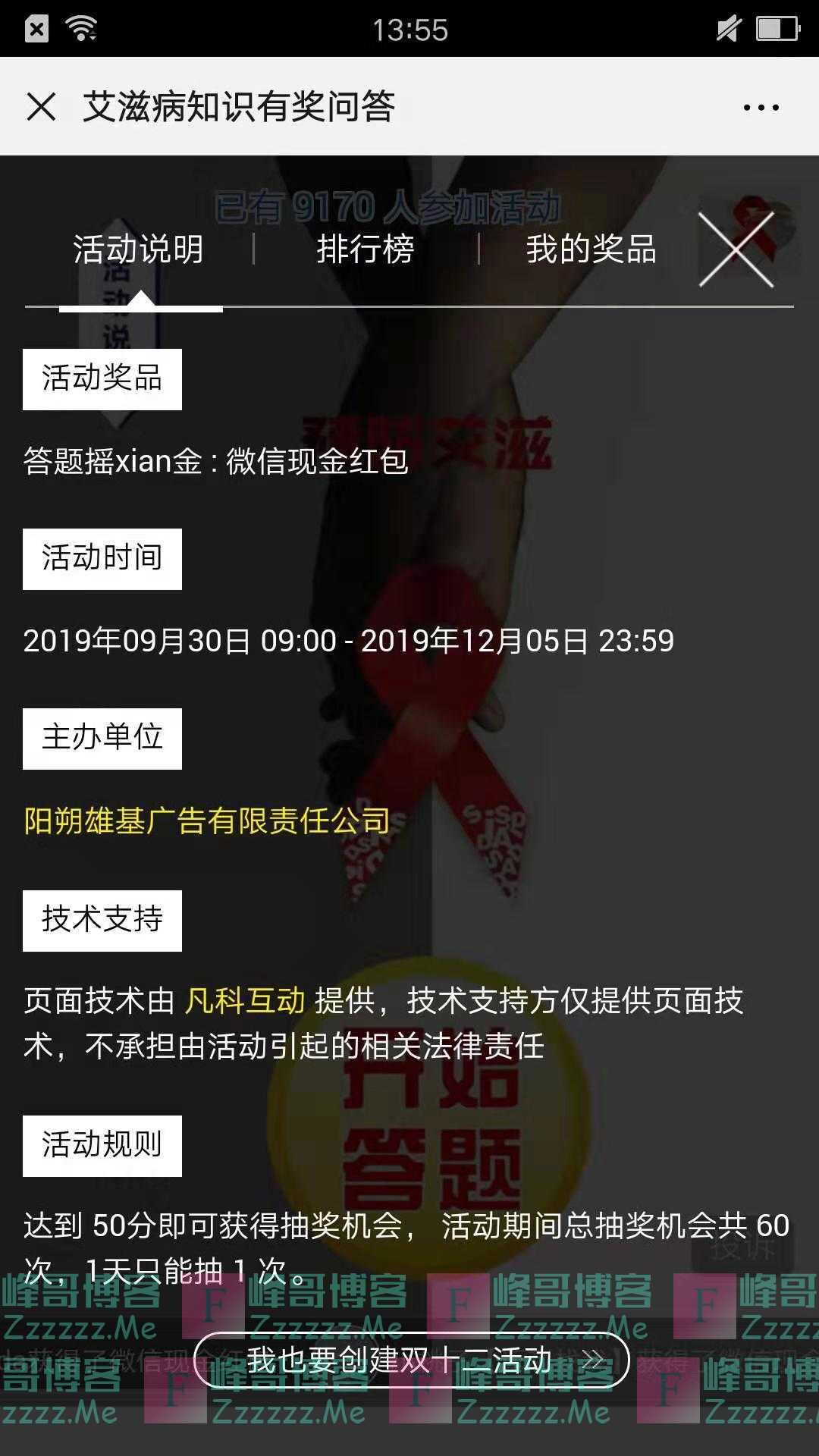 阳朔县疾病预防控制中心艾滋病预防知识有奖问答(截止12月5日)