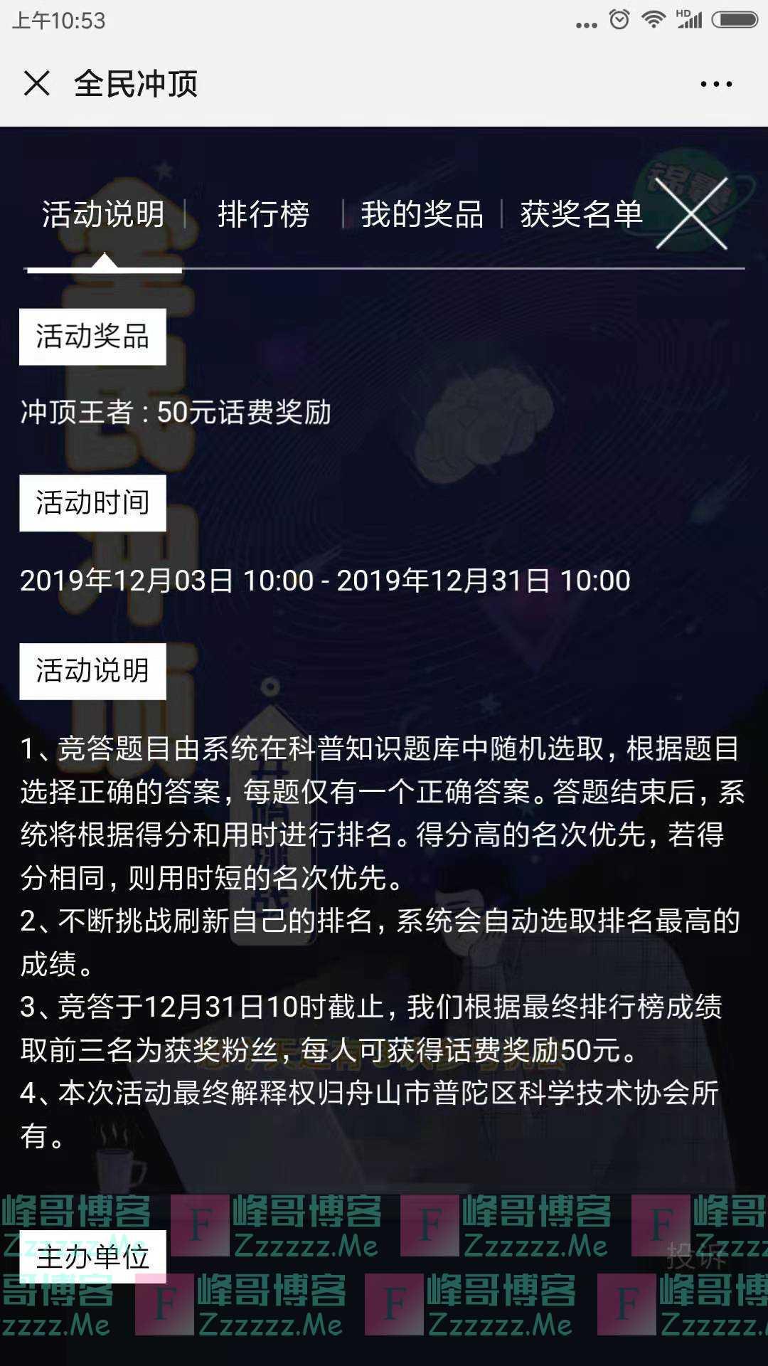 普陀科协全民冲顶送话费(截止12月31日)