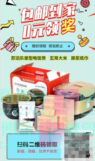 拉卡拉金融品牌豪华款智能釜型柴火电饭煲0元领(截止12月4日)