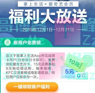 掌上生活新户免费领爱奇艺福利(截止12月31日)