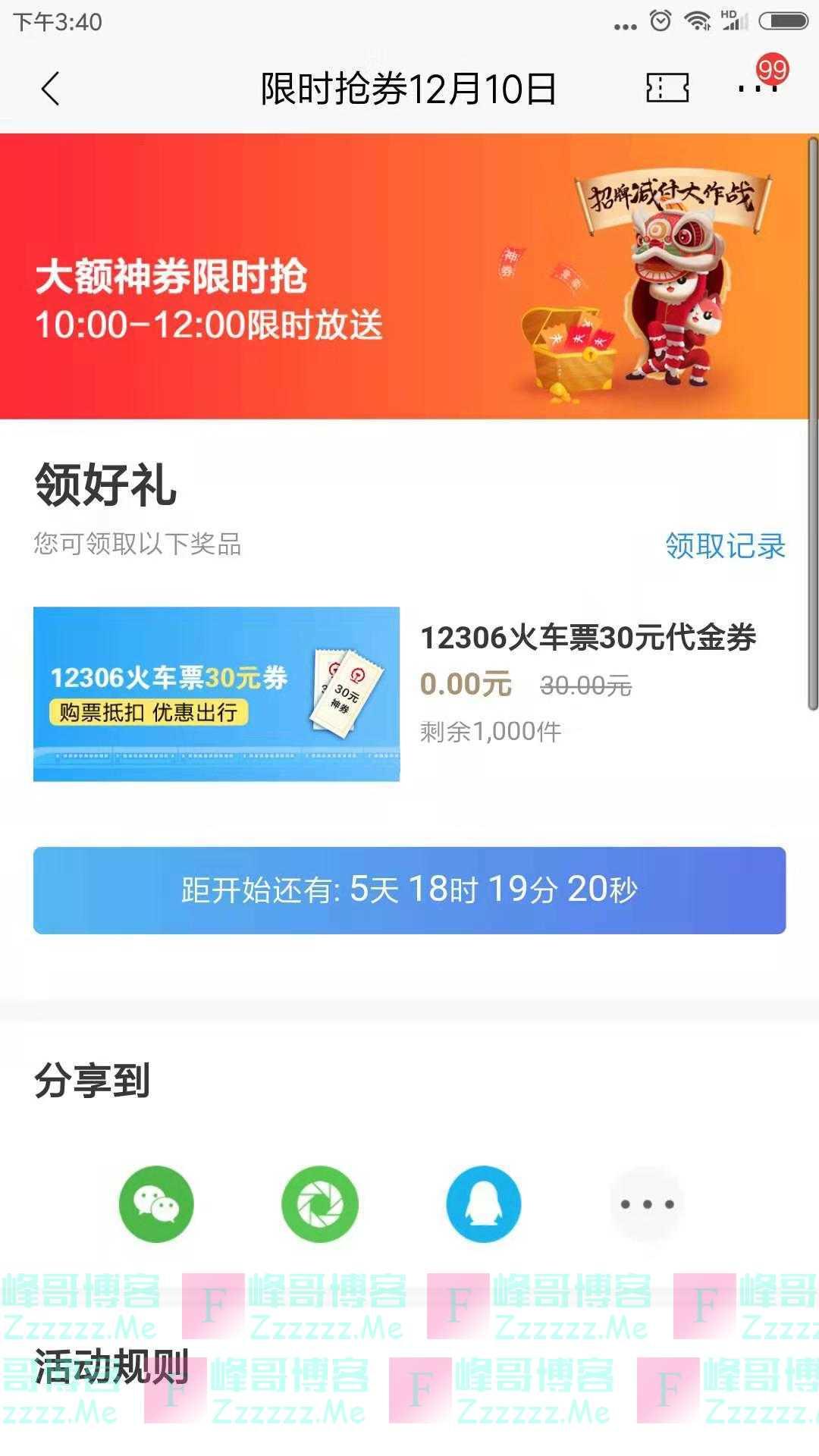 招行12.10抢一二306火车票30元代金券活动2(截止12月10日)
