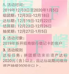 招行组团2020 金运翻倍(截止1月5日)