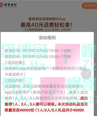 招行新一期邀请好友体验app赚话费(截止12月4日)