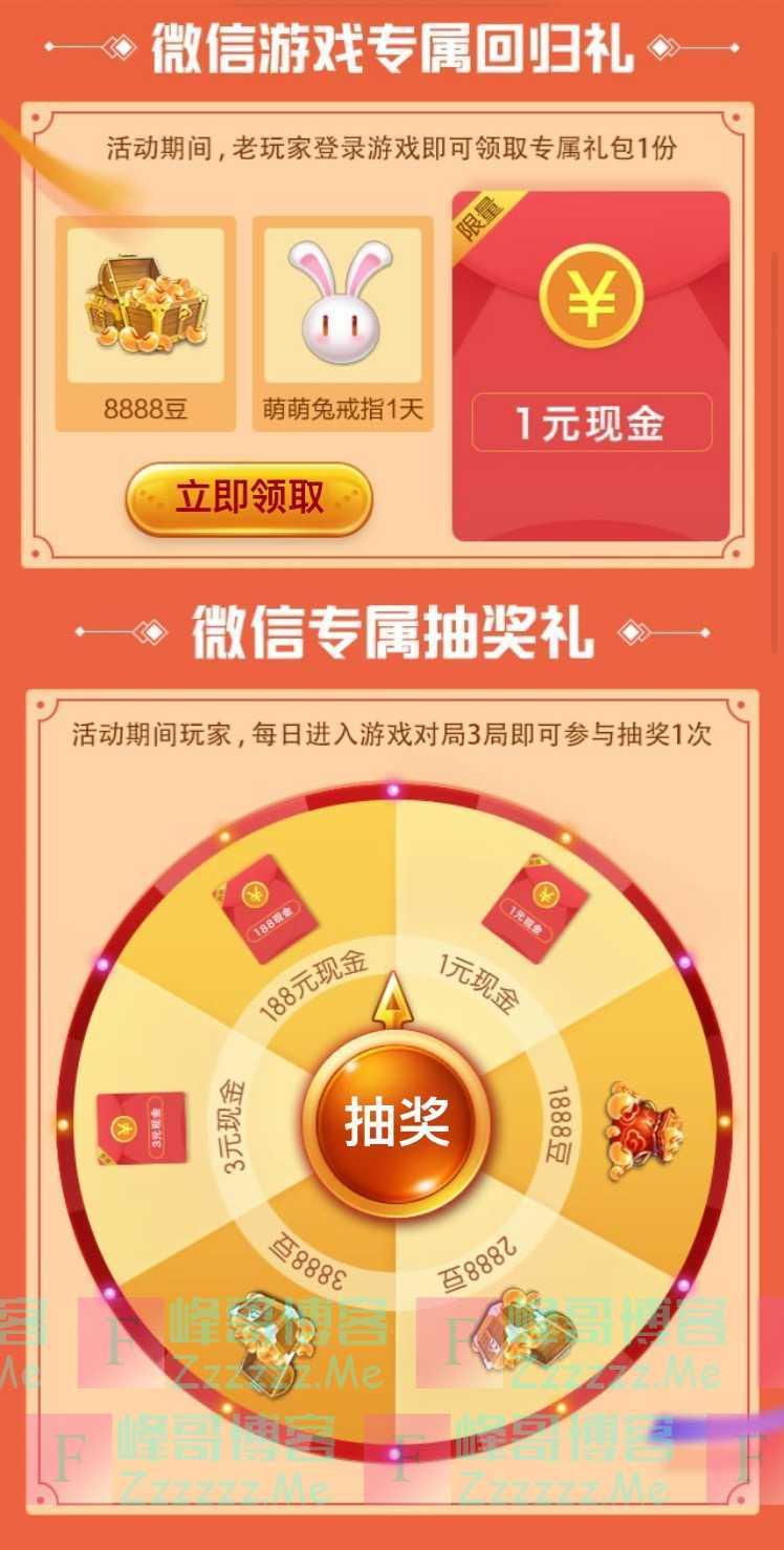 腾讯欢乐麻将老玩家专属领1-188元微信红包奖励(12月13日截止)