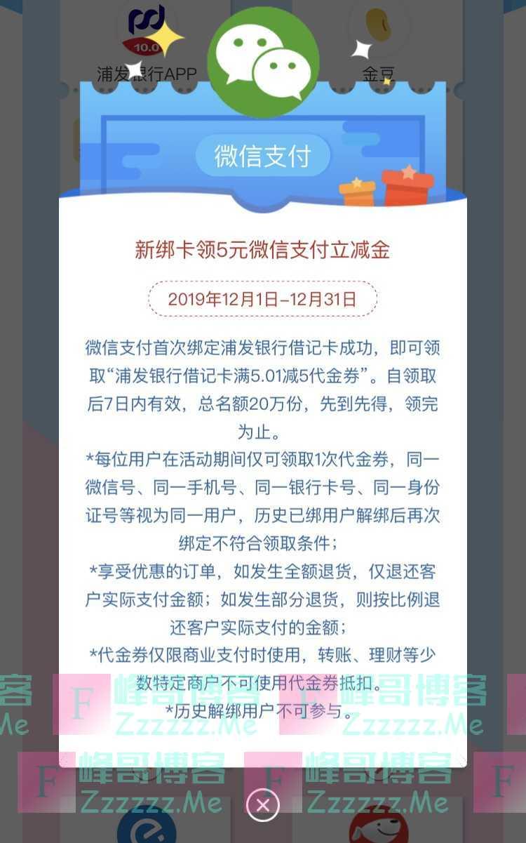 浦发银行新绑卡用户领5元微信支付立减金(12月31日截止)