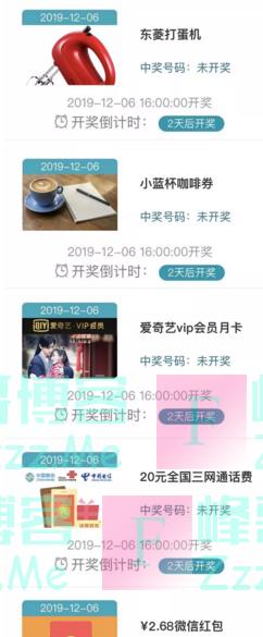 广之旅新一期幸运集卡抽奖(截止12月6日)