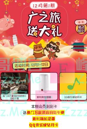 广之旅12月第1期送大礼(截止12月12日)
