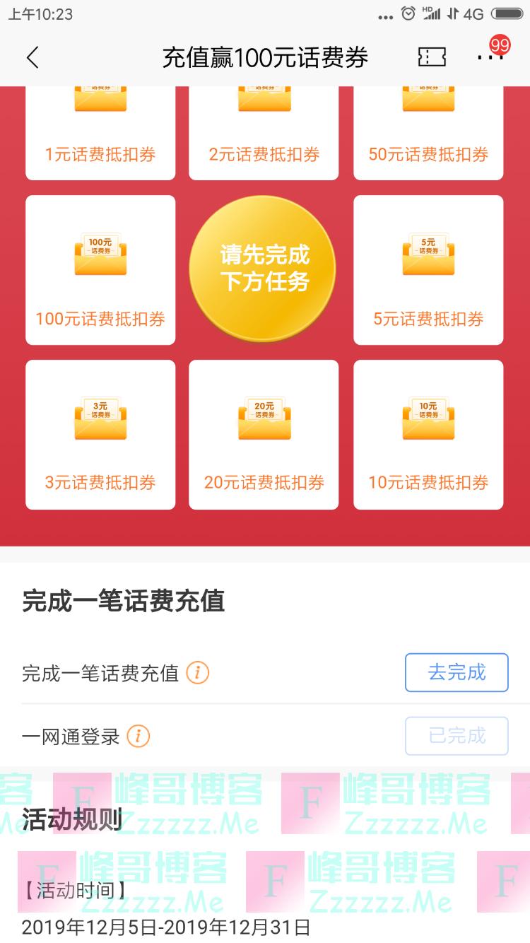 招行充值赢100元话费券(截止12月31日)