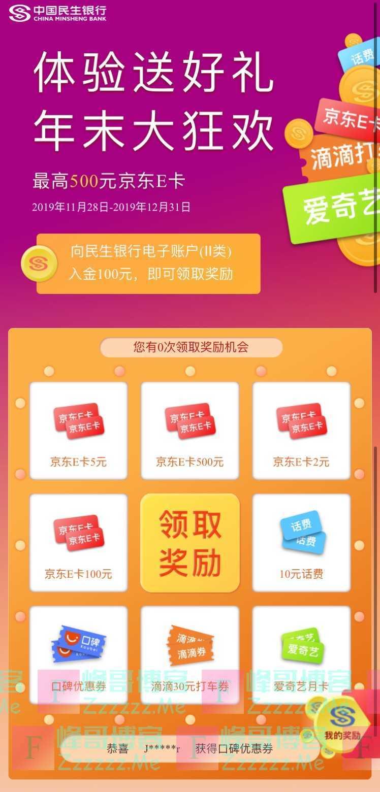 中国民生银行体验送好礼 年末大狂欢(12月31日截止)