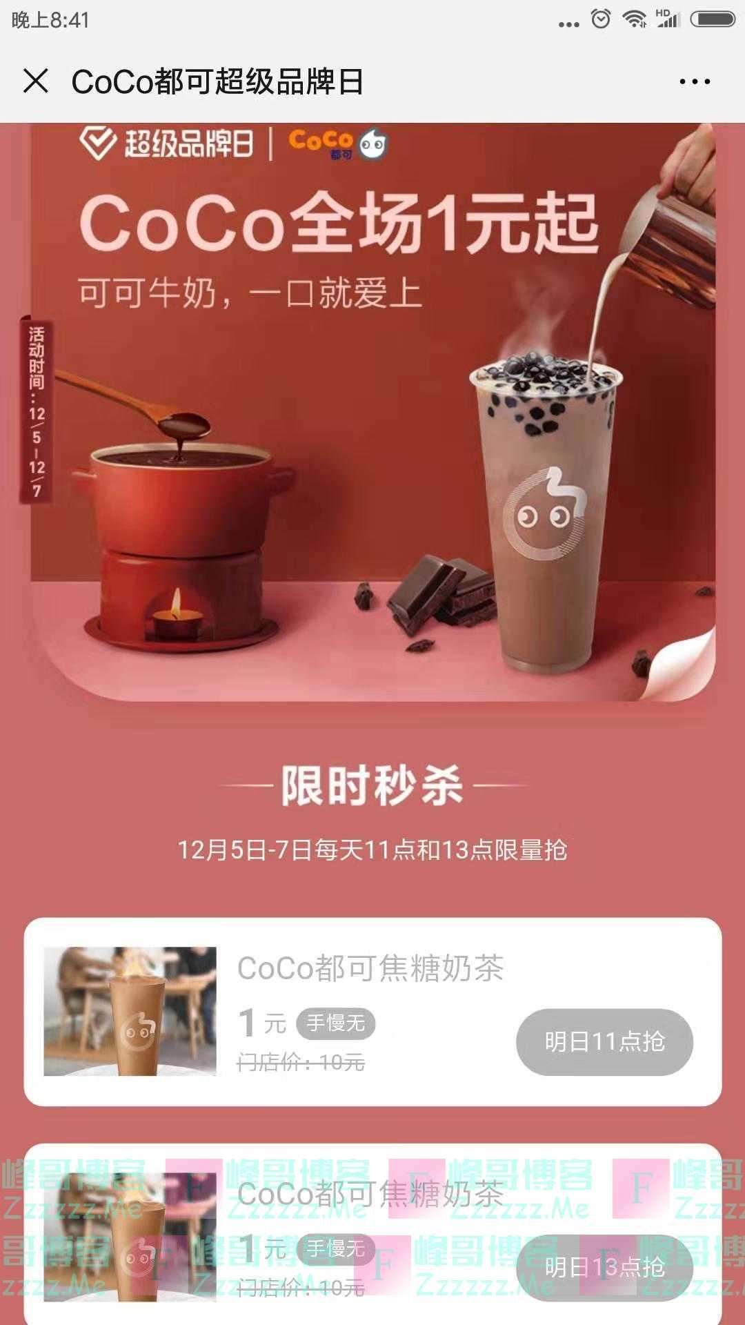 美团COCO都可超级品牌日1元秒杀(截止12月7日)