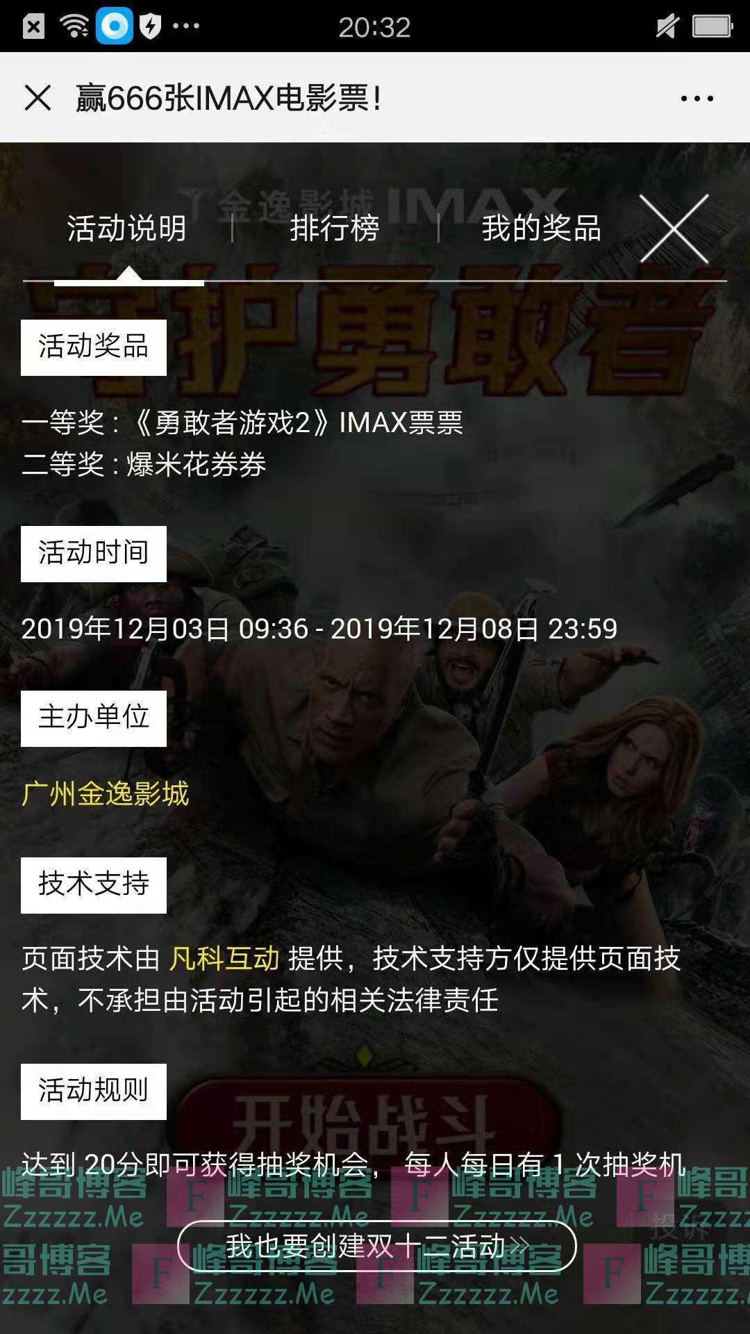 金逸电影666张,IMAX票免费送(截止12月8日)