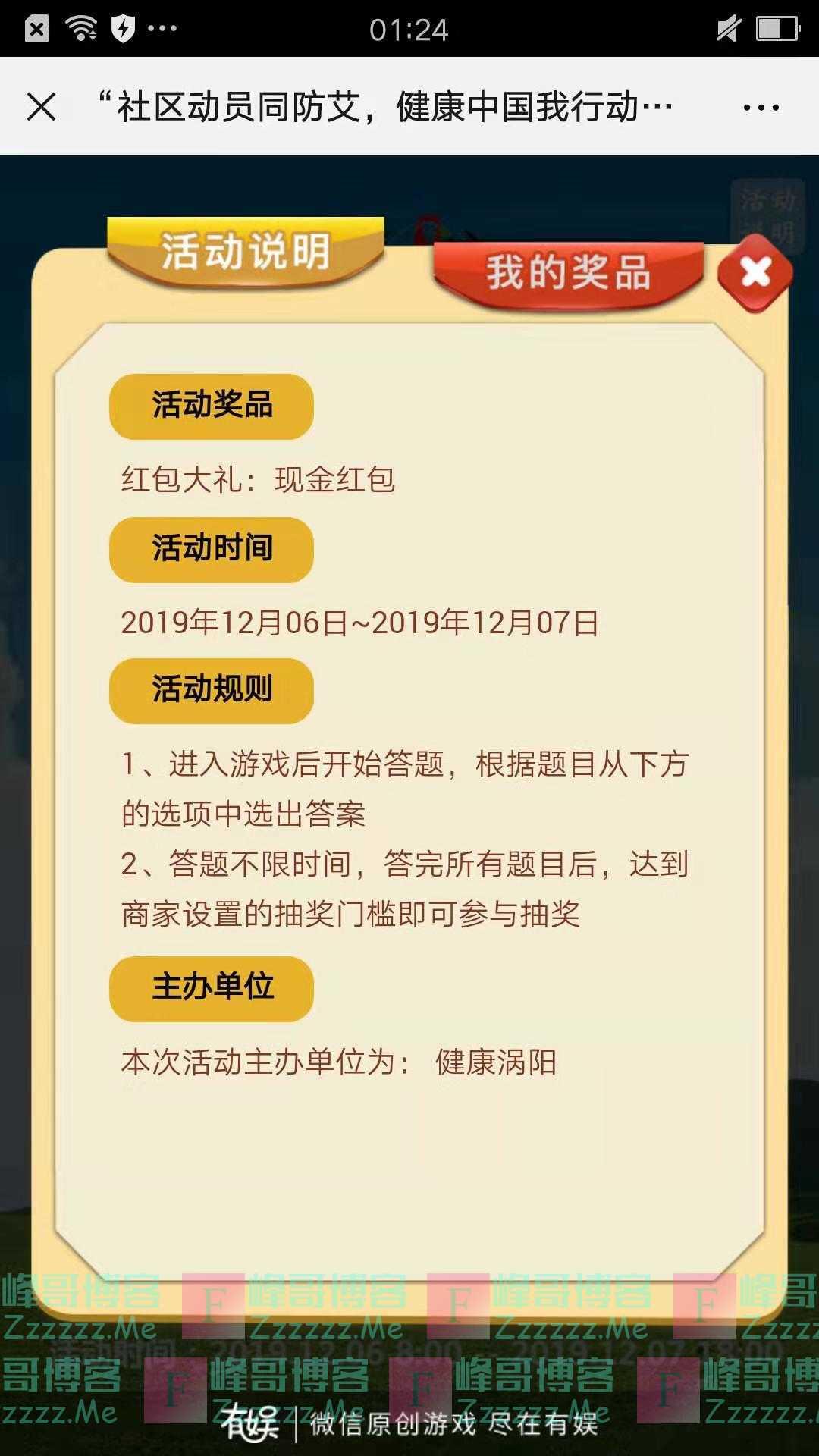 健康涡阳世界艾滋病日有奖竞答(截止12月7日)